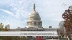 专访美国务院反外国虚假信息高官:外国恶意行为者试图破坏美国民主与选举