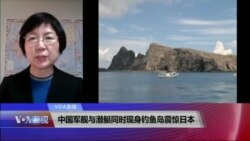 VOA连线(小玉):中国军舰与潜艇同时现身钓鱼岛震惊日本