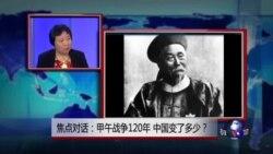 焦点对话: 甲午战争120年,中国变了多少?