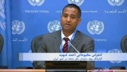 ابراز نگرانی احمد شهید از افزایش اعدام در ایران