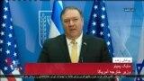 نسخه کامل کنفرانس خبری مایک پمپئو و نتانیاهو؛ اشاره به اقدامات بدخواهانه جمهوری اسلامی ایران