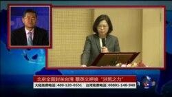 """海峡论谈:北京全面封杀台湾 蔡英文呼唤""""洪荒之力"""""""