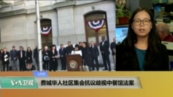 VOA连线:费城华人社区集会抗议歧视中餐馆法案