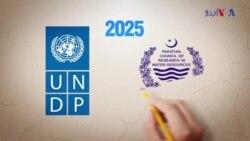 پاکستان میں پانی کا بحران شدید ہو سکتا ہے