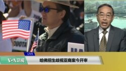 哈佛招生歧视亚裔案今开审
