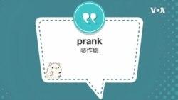 学个词 - prank