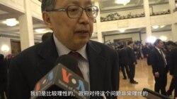 中国人大代表政协委员谈美中关系及贸易战
