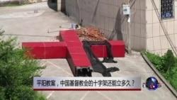 时事大家谈:平阳教案,中国基督教会的十字架还能立多久?