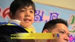 บรรยากาศงานวันเด็ก 2558 ของชุมชนไทยแถบกรุงวอชิงตัน