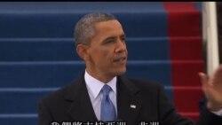 2013-01-22 美國之音視頻新聞: 奧巴馬就職演說強調繼續支持世界各地民主發展