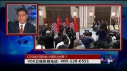 VOA卫视(2016年9月7日 第二小时节目 时事大家谈 完整版)
