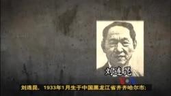 解密时刻:刘连昆少将 台海间谍第一案 (完整版)