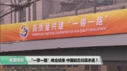 """时事看台(斯洋):""""一带一路""""峰会结束,中国能否兑现承诺?"""