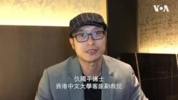 香港學者如何看待這次台灣大選