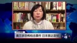 VOA连线:奥兰多恐怖枪击事件 日本表达哀悼/日本再次抗议中国军舰进入东中国海中日有主权争议海域