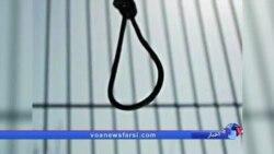 گزارش یک گروه حقوق بشری: ۸۰۰ اعدام در زندانهای ایران در ۱۰ ماه