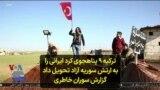 ترکیه ۹ پناهجوی کرد ایرانی را به ارتش سوریه آزاد تحویل داد؛ گزارش سوران خاطری