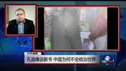 VOA连线:孔诰烽谈新书:中国为何不会统治世界