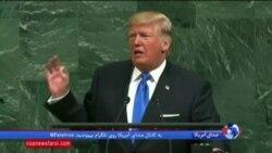 یک روز مانده به اعلام سیاست پرزیدنت ترامپ در قبال ایران