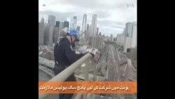 نیو یارک: اونچی عمارتوں پر جانے والا ریسکیو یونٹ