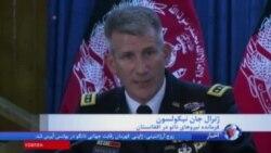 فرمانده نیروهای ناتو در افغانستان: نگرانی از شکست نیروهای افغان از بین رفته است