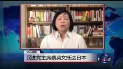 VOA连线:民进党主席蔡英文抵达日本