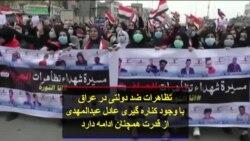 تظاهرات ضد دولتی در عراق با وجود کناره گیری عادل عبدالمهدی؛ از قدرت همچنان ادامه دارد