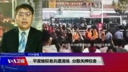 VOA连线(叶兵):平度维权老兵遭清场 分散关押校舍