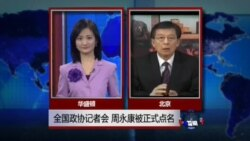 VOA连线:全国政协记者会上提到周永康案