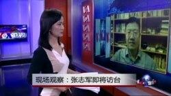 VOA连线:现场观察:张志军访台将聚焦哪些议题