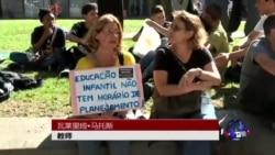 世界杯开赛前巴西各地抗议此起彼伏
