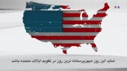 مرور کوتاه بر تاریخچهٔ روز استقلال امریکا