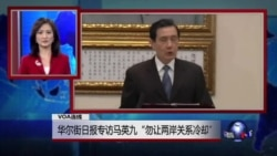 """VOA连线:华尔街日报专访马英九""""勿让两岸关系冷却"""""""