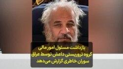 بازداشت مسئول امور مالی گروە تروریستی داعش توسط عراق؛ سوران خاطری گزارش میدهد