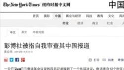 时事大家谈:学术娱乐新闻多管齐下,中国能否在国际间树立正面形象?