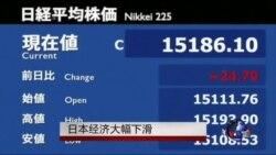 日本经济大幅下滑