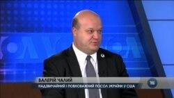 Сенат США ухвалив резолюцію щодо Голодомору як геноциду. Інтерв'ю з послом Валерієм Чалим. Відео