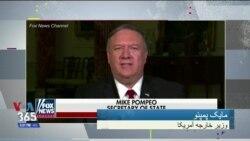 پمپئو به فاکس نیوز درباره ایران چه گفت؛ گزارش فرهاد پولادی