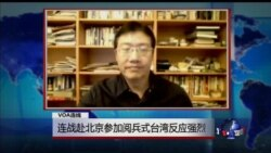 VOA连线:连战赴北京参加阅兵式台湾反应强烈