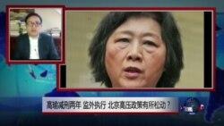 时事大家谈:高瑜被减刑,郭飞雄被重判,北京释放什么信号?