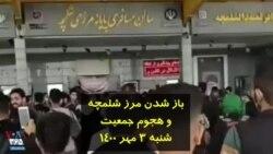 باز شدن مرز شلمچه و هجوم جمعیت - شنبه ۳ مهر ۱۴۰۰