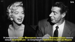 63 года назад состоялась свадьба Мэрилин Монро