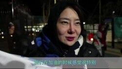 韩朝女子冰球联队首战失利 韩国民众怎么看