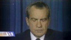 უოთერგეიტის სკანდალიდან 45 წელი გავიდა