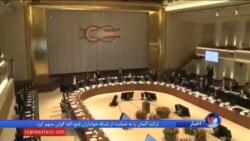 پایان نشست وزیران دارایی و روسای بانکهای مرکزی گروه ۲۰ درآلمان