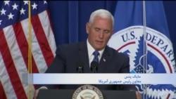 مایک پنس از حمایت کامل دولت از واحد پلیس مربوط به اخراج مهاجران غیرقانونی خبر داد