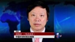 VOA连线:胡锡进:我看美国对中国的人权压力