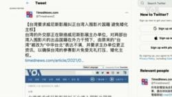 台灣要求威尼斯影展糾正台灣入圍影片國籍
