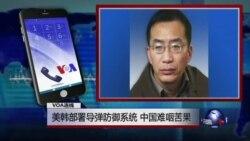 VOA连线: 美韩部署导弹防御系统,中国难咽苦果