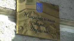 После проведенных реформ в Украине была закрыта половина банков